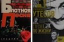 Il fantastico mondo delle copertine dei libri russi