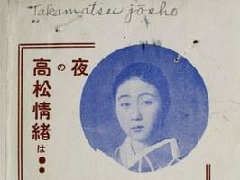 La censura giapponese nel primo '900: online una collezione