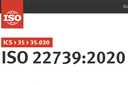 "Rilasciato  lo standard ISO 22739:2020 ""Blockchain and distributed ledger technologies — Vocabulary"""